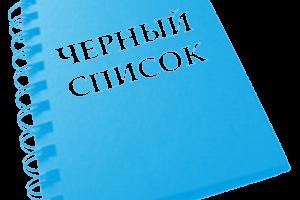 Чёрный список интернет-магазинов бытовой техники