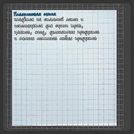 Купить сетчатый лист для дегидратора Dream Vitamin DDV-07\06